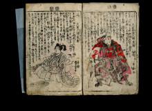 """Копия картины """"dipicting the characters from the chushingura"""" художника """"утагава куниёси"""""""